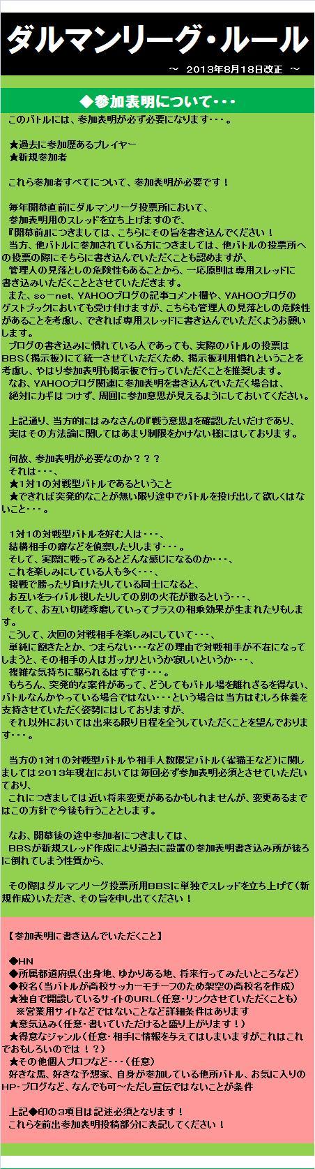20130818・ダルマンリーグルール③.jpg
