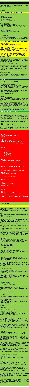 20130818・ダルマンリーグルール⑤.jpg