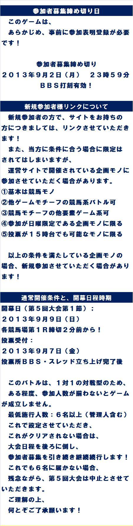 20130818・第5回ダルマンリーグ補足記事A.jpg