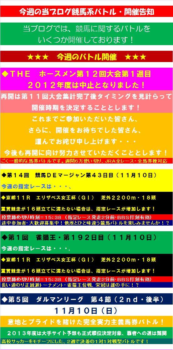20131103・YAHOOブログバトル開催告知.jpg