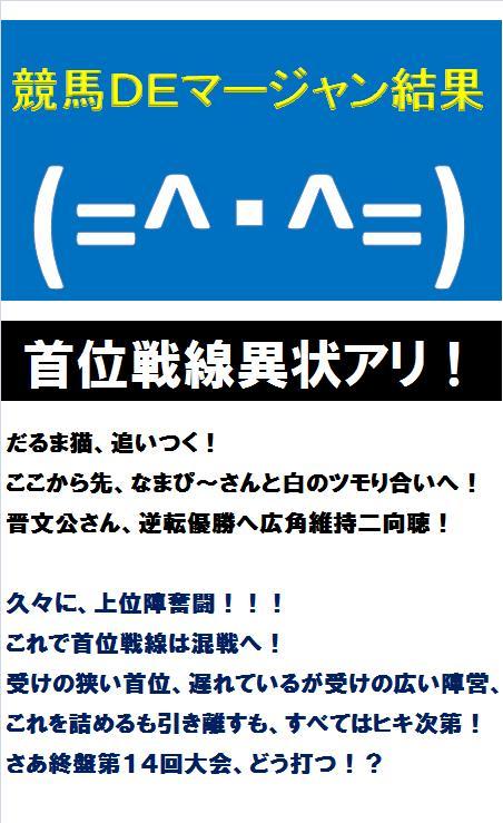 20131105・競馬DEマージャン結果①.jpg