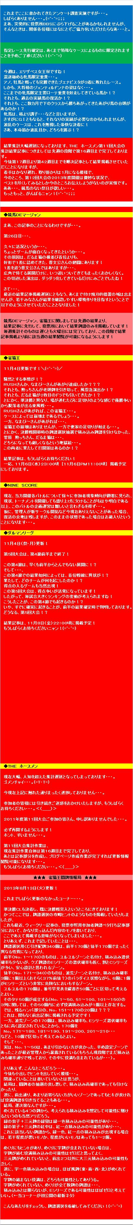 20131105・競馬DEマージャン結果④.jpg