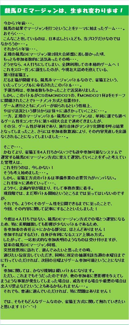 20140512・新☆雀猫王詳細②.jpg