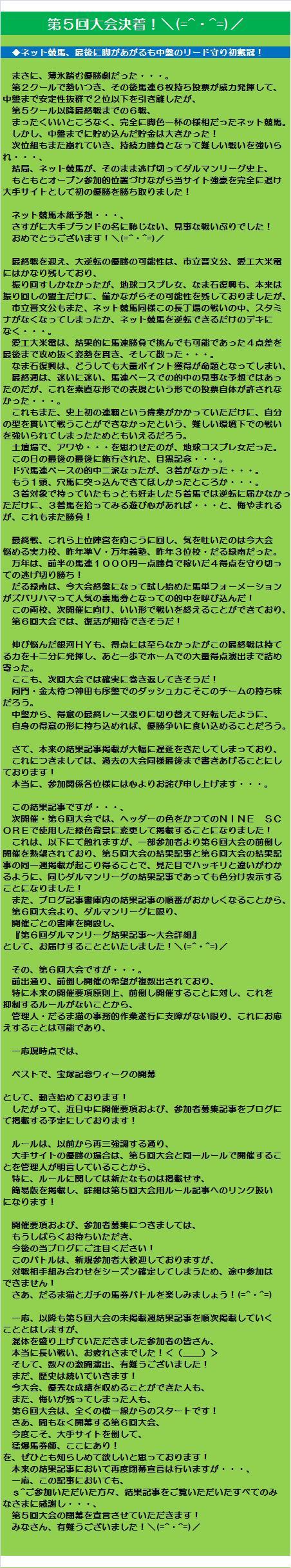 20140607・ダルマンリーグ結果②.jpg