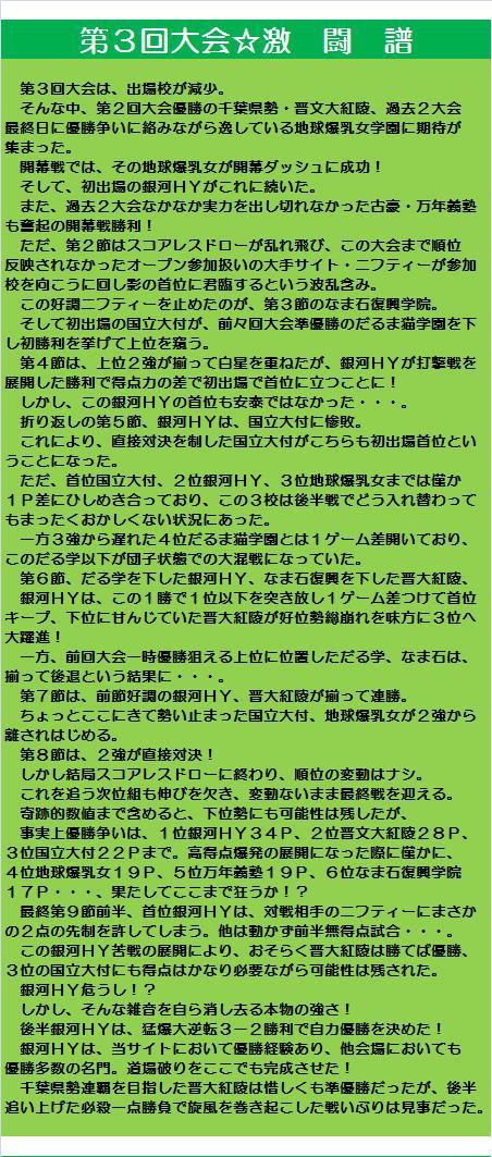 20140608・ダルマンリーグ 第3回大会☆激闘譜.jpg