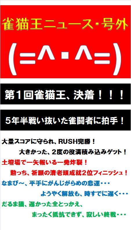 20140811・雀猫王ニュース・号外①.jpg