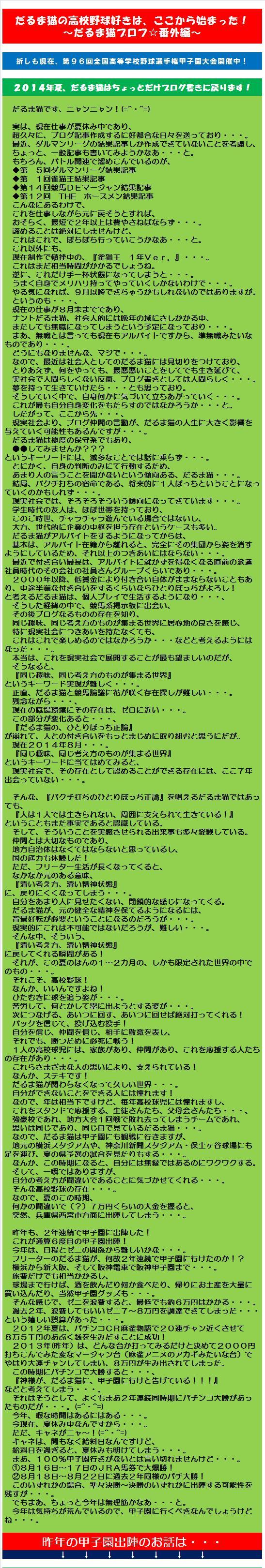 20140813・ブログ記事①.jpg