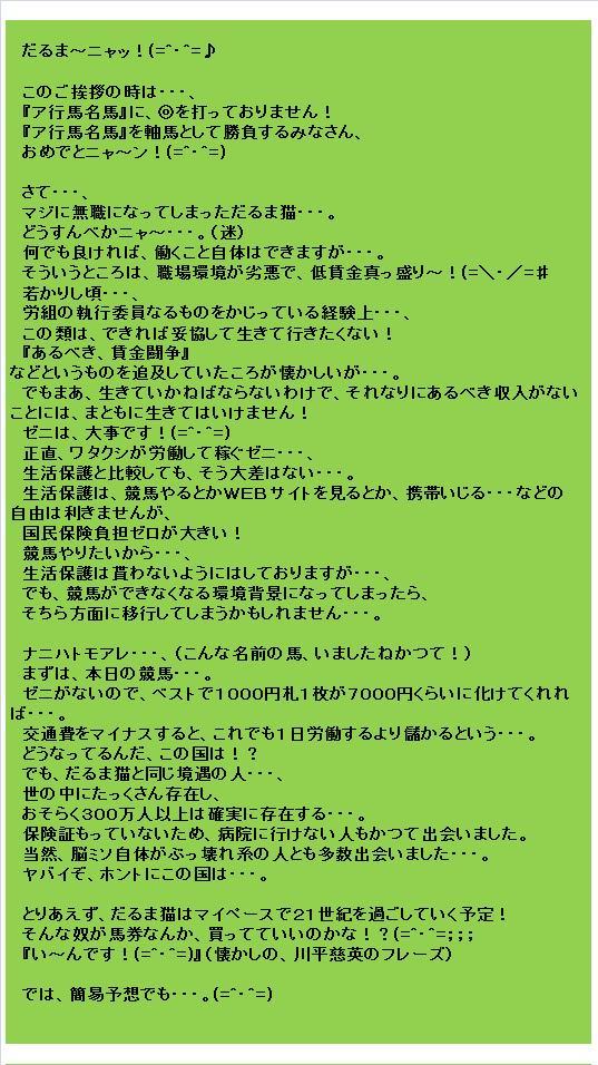20140831・だるま猫の競馬予想①.jpg