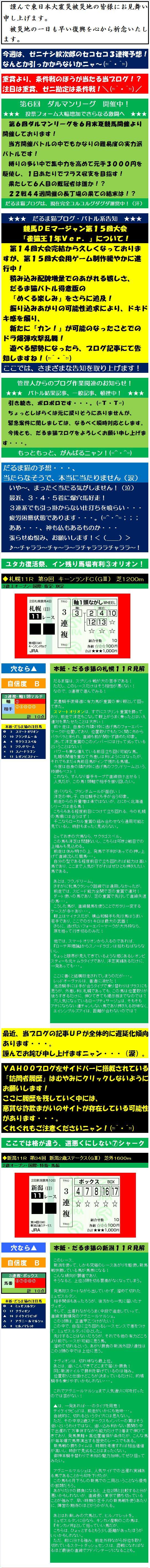 20140831・だるま猫の競馬予想②.jpg
